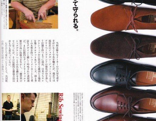 visitando a fabrica de sapatos da Crocket & Jones