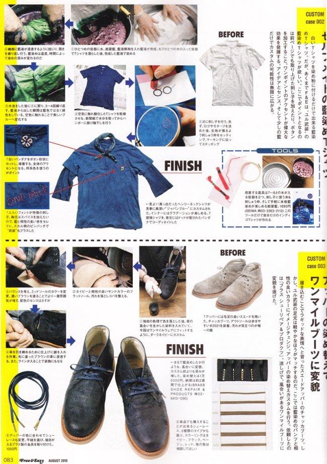 Roupas tingidas com indigo natural na revista de moda masuclina Free & Easy 5